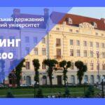 БДМУ – у трійці лідерів серед медичних університетів у рейтингу «ТОП-200 Україна 2021»