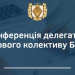 Трудовий колектив університету вирішив звернутися до МОЗ щодо призначення дати виборів ректора
