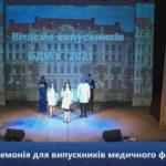 Випуск БДМУ 2021. Медичний факультет №2
