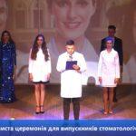 Випуск БДМУ. Стоматологічний факультет