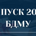 Випуск-2021