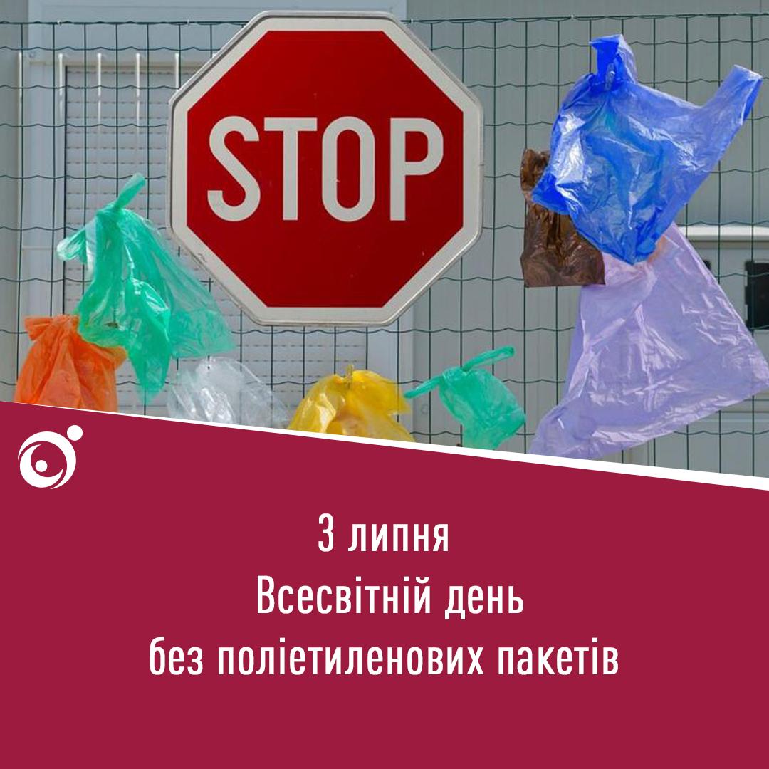 «Пластик і довкілля: чи виживе «целофанове» покоління?»