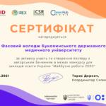 Фаховий коледж БДМУ – в числі кращих за результатами конкурсу «Майбутнє роботи 2030 в Україні»
