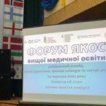 Співробітники БДМУ взяли участь у Форумі якості вищої медичної освіти