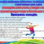 Спортклуб БДМУ запрошує відзначити День фізичної культури і спорту