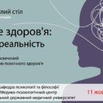 Всесвітній день психічного здоров'я