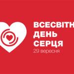 29 вересня – Всесвітній день серця