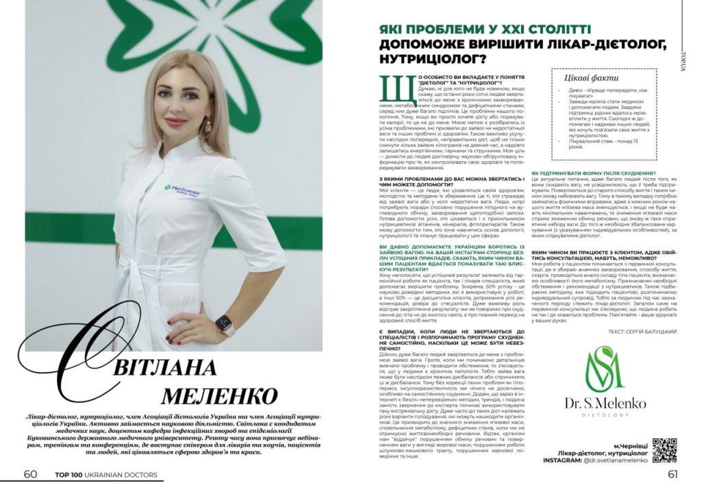 Викладачка БДМУ – в ТОП 100 лікарів України